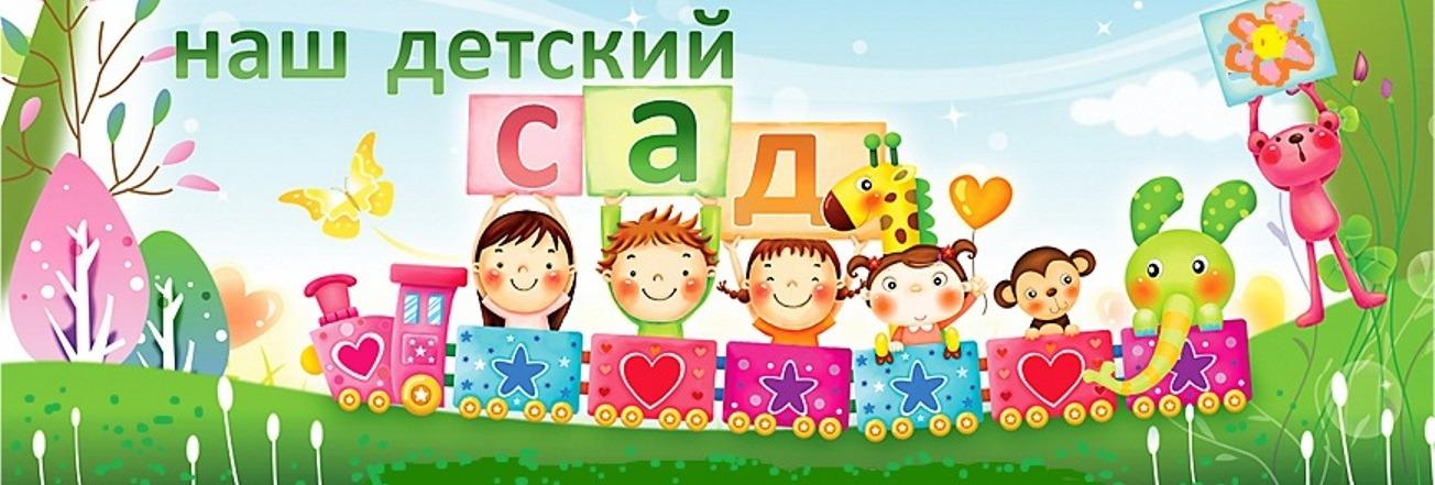 картинки в детский сад с вами работают воспитатели